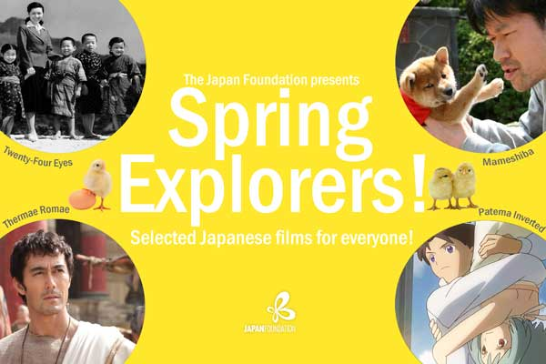 The Japan Foundation presents