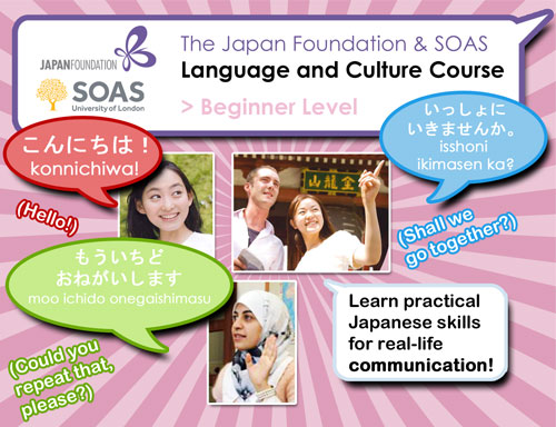The Japan Foundation & SOAS Language and Culture Course (Beginner Level)