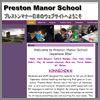 Preston Manor School