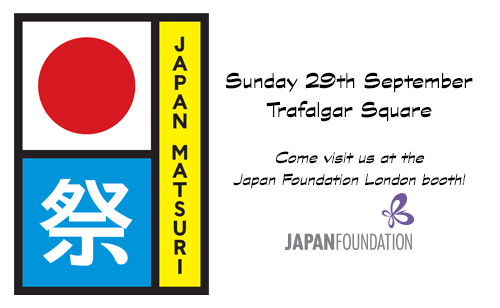 The Japan Foundation, London -